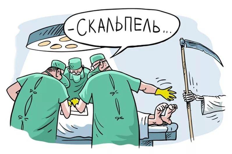 Медицинские картинки в приколе